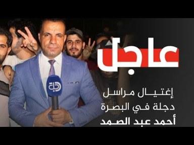 أبشروا يا عراقيون: الحكومة قبضت على ثلاثة قتلة!