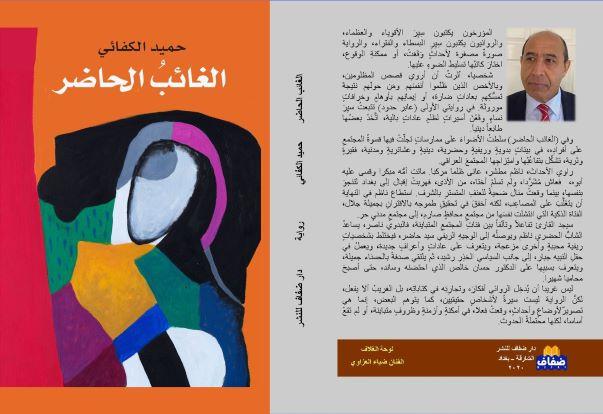 حميد الكفائي في رواية (الغائب الحاضر): رصد الحراك الاجتماعي العراقي- حسين كركوش