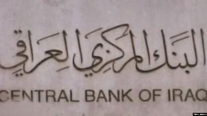 متى تنتهي الإدارة العشوائية للاقتصاد العراقي؟
