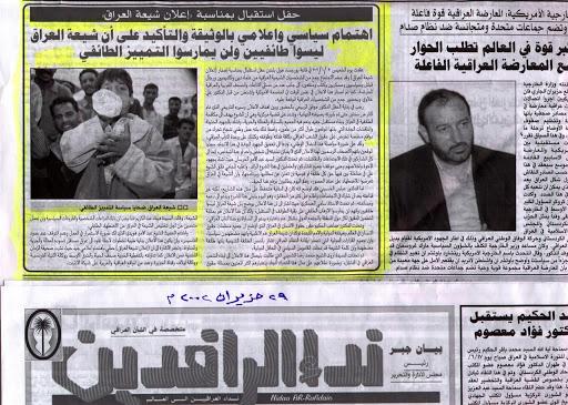 نريد إعلاناً للعراقيين كلهم وليس لطائفة منهم - حميد الكفائي