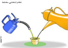 أي نظام انتخابي يحقق الديمقراطية؟