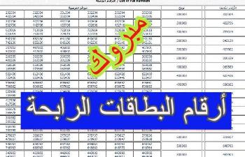 مصطفى الكاظمي يفوز في