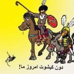 أعداء متخيلون وحقيقيون-حميد الكفائي