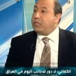 جدل عراقي على السومرية
